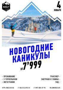 Новогодние каникулы 2021! 3 горнолыжки! BOLT