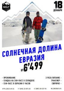 Солидол + Евразия Декабрь
