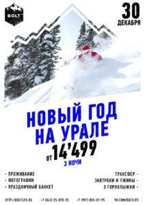 Новый Год на склонах Урала 2021! BOLT