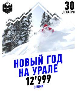 Новый Год на склонах Урала 2019! BOLT