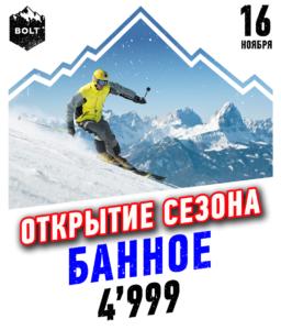 Банное всё ВКЛЮЧЕНО! Открытие сезона 2018/2019 BOLT