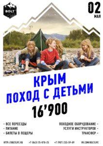 Поход с ДЕТЬМИ! Крым 2019 | BOLT