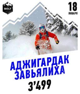 Аджигардак-Завьялиха  BOLT